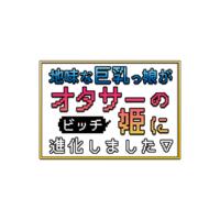 Image of Jimi na Kyonyuukko ga Otacir no Hime ni Shinka Shimashita