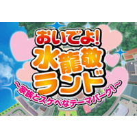 Image of Oide yo! Mizuryuu Kei Land ~Kazoku to Sukebe na Theme Park~