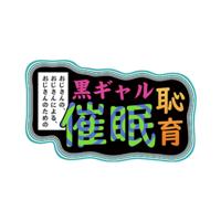 Image of Ojisan no, Ojisan ni Yoru, Ojisan no Tame no Gurogyaru Saimin Haji Iku