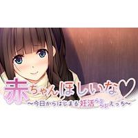Image of Aka-chan Hoshii na ~Kyou Kara Hajimaru Ninkatsu Ecchi~