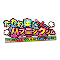 Tawawa Oku-san x Happening Gym ~Mucchiri Body to Sukebe na Exercise~
