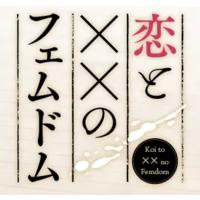Koi to xx no Femdom Image