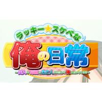 Lucky Sukebe na Ore no Nichijou ~Bijin na Hahaoya to Miboujin ga Doukyo Shite Ore ni Sematte Kuru Ken~ Image