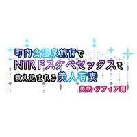 Chounaikai Onsen Ryokou de NTR Image