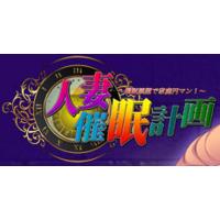 Hitozuma Saimin Keikaku ~Saimin Gonin de Katei Enman!~ Image