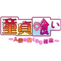 Doutei Kui ~Hitozuma no Akunaki In'yoku~