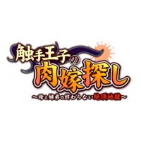 Shokushu Ouji no Nikuyome Sagashi ~Haha to Kyoudai no Owaranai Zecchou Jigoku~ Image