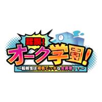 Image of Juurin! Orc Gakuen! ~Tenkousei wa Kasshoku Bitch na Onna Yuusha~