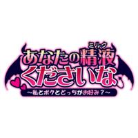 Image of Anata no Milk Kudasai na ~Watashi to Boku to Docchi ga Okonomi?~
