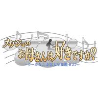 Kanojo no Okaa-san wa Suki Desu ka? Image