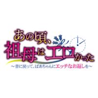 Image of Ano Koro, Sobo wa Erokatta ~Mukashi ni Modotte, Baa-chan ni Ecchi na Okaeshi o~