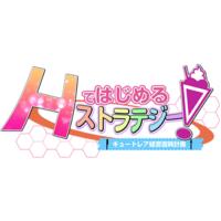 H de Hajimeru Strategy! Image