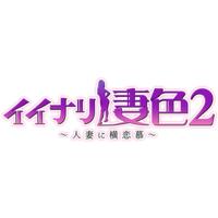 Image of Iinari Tsumairo 2 ~Hitozuma ni Yokorenbo~