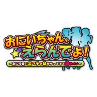 Onii-chan, Erande yo! ~Kyuuni Kawaii Mitsugo no Imouto ga Yattekite Chou Yabai~ Image