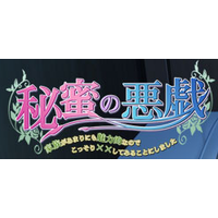 Image of Himitsu no Itazura ~Kazoku ga Amari ni mo Miryokuteki nano de Kossori xx Shite Miru Koto ni Shimashita~
