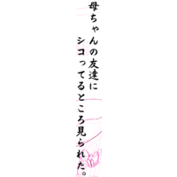 Image of Kaa-chan no Tomodachi ni Shikotteru Tokoro Mirareta.