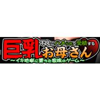 Furyou ni Hamerarete Jusei Suru Kyonyuu Okaa-san ~Iki Jigoku ni Ochita Kazoku no Game~