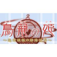Torikago no Hime Image