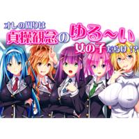 Koko wa Suki na Dake Sex Shite, Minna ni Yorokobareru Sekai! Image