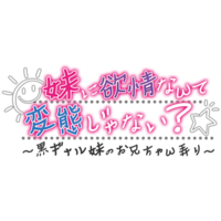 Image of Imouto ni Yokujou Nante Hentai Janai? ~ Kurogyaru Imouto no Onii-chan Ijiri ~