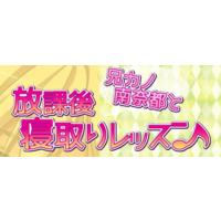 Image of Anikano Minato to Houkago Netori Lesson ♪