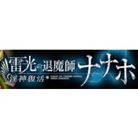 Raikou no Taimashi Nanaho ~Injin Fukkatsu~