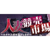 Hitozuma Kyoubai Ichiba ~Eroi Hitozuma Ourishimasu~ Image