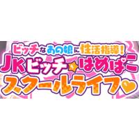 Bitch na Ano Musume ni Seikatsu Shidou! JK Bitch Hame Pako School Life