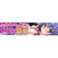 Hamedoku * Oriko JK Pets Ayane & Yuuna, Obedient Pet Ayane & Yuuna Image