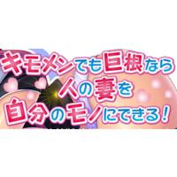 Kimomen Demo Kyokon nara Hito no Tsuma o Jibun no Mono ni Dekiru! ~Bijin Tsuma-tachi o Jusei Akume Sasemakure! Mezase! Harem Mansion♪~ Image