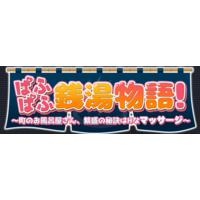 Pafu Pafu Sentou Monogatari!  Image