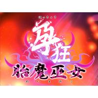 Hakkyou Taima Miko Image