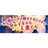 Otto ni Kakurete Mesubuta Onaho ni Sarete Haramiiki Suru Hitozuma-tachi Image