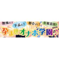 Image of Buzama ni! Gehin ni! Tsugou yoku! Kyokon Suuhai! Haramase Onaho Gakuen♪
