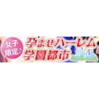 Image of Joshi Gentei♪ Haramase Harem Gakuentoshi ~Gakuen mo Machi mo Mesu mo Subete wa Goshujin-sama no Tame ni! Yokubou no mama Niku Onaho Jusei o Otanoshimi Kudasai♪~