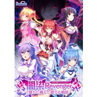 Yamizome Revenger -Ochita Maou to Ochiru Senki- Image