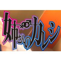 Nee-san no Kareshi ~Akogare no Nee-san ga Shin'yuu to Tsukiai Hajimemashita~