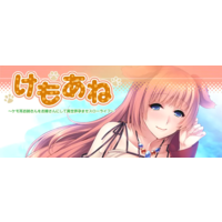 Kemo Ane ~Kemomimi Onee-san o Oyome-san ni Shite Isekai Haramase Slow Life~
