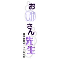 Image of Onee-san Sensei ~Hoshuu Jugyou no Ecchi na Sensei~