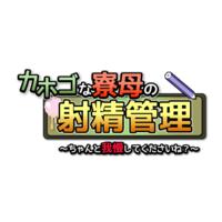 Kahogo na Ryoubo no Shasei Kanri Image