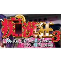 Image of Chikankyou 3