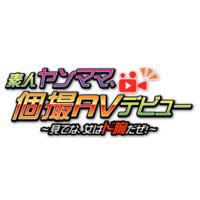 Shirouto Yanmama, Kosatsu AV Debut ~Mitena, Onna wa Dokyou Da ze!~ Image