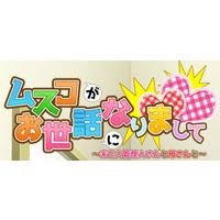 Image of Musuko ga Osewa ni Narimashite ~Miboujin Kanrinin-san to Kaa-san to~