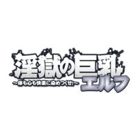 Image of Ingoku no Kyonyuu Elf ~Karada mo Kokoro mo Kairaku ni Sometsukusei!~