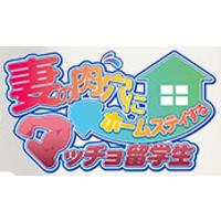 Tsuma no Niku Ana ni Homestay Suru Macho Ryuugakusei
