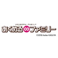 Image of Akumeru ∞ Family - H na Kazoku no Akumeru - Pro Waiyaru!!