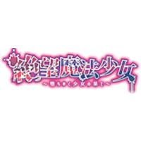 Zetsubou Mahou Shoujo ~Ochiyuku Shoujo no Hate~
