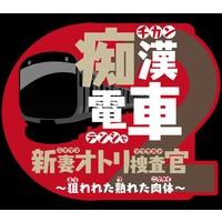 Image of Chikan Densha 2 Hitozuma Otori Sousa-kan ~ Nerawareta Ureta Nikutai ~