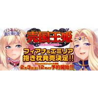 Baikoku Ou Hime ~Daraku no Mesu Buta Oyako~