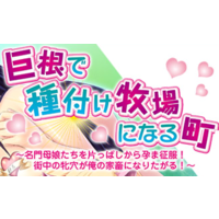 Kyokon de Tanezuke Bokujou ni Naru Machi ~Meimon Oyako-tachi o Katappashi Kara Harama Seifuku! Machinaka no Mesuana ga Ore no Kachiku ni Naritagaru!~ Image